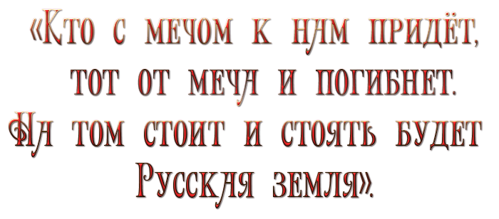112812625_a_nevskiy (550x250, 157Kb)