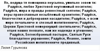 mail_68975818_No-vedusa-ta-pomosnika-neusypna-umilno-zovem-ti_-Radujsa-luebve-Hristovoj-neutomimyj-nositelue_-Radujsa-mira-i-pravdy-revnostnyj-seatelue_-Radujsa-very-pravoslavnya-nezyblemyj-hranitelu (400x209, 24Kb)