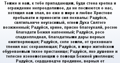 mail_68983743_Temze-i-nam-k-tebe-pripadauesim-budi-stena-krepka-i-ograzdenie-nepreodolimoe-da-ne-posmeuetsa-o-nas-hotasia-nam-zlaa-vo-eze-v-mire-i-luebve-Hristove-prebyvati-i-prinositi-sia-pohvaly_-R (400x209, 25Kb)