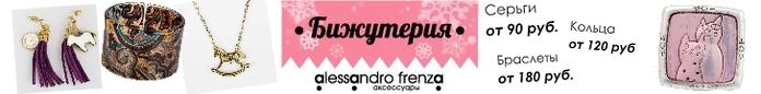 Alessandro Frenza - магазин аксессуаров