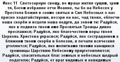 mail_68992134_Ikos-11------Svetozarnuue-svesu-vo-mrace-zitia-susim-zrim-ta-Bogom-izbranne-otce-Ioanne-ty-bo-na-Nebeseh-u-Prestola-Bozia-v-sonme-svatyh-i-Sil-Nebesnyh-o-nas-prisno-hodatajstvuesi-vozzr (400x209, 26Kb)