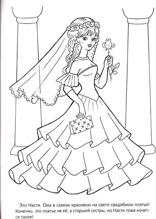 Раскраски для девочек принцессы в красивых платьях - 3