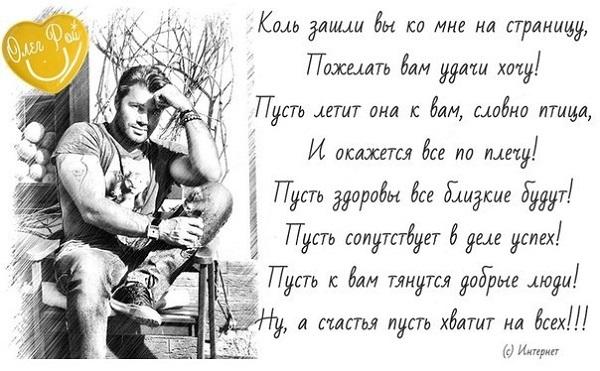 ICRTaTASHd8.jpg Рой Олег (600x371, 96Kb)