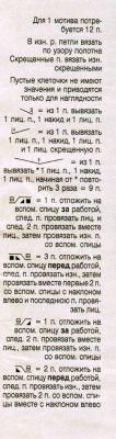 тюльпан_вязание2_CCF28112010_00000 (106x400, 48Kb)