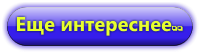 3085196_daleeeshyo_interesnee (199x52, 12Kb)