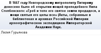 mail_69143219_V-1667-godu-Novgorodskomu-mitropolitu-Pitirimu-doneseno-bylo-ob-otkrytii-mosej-prepodobnogo-Nila-Stolbenskogo_-_Grob-i-telo-ego-svatoe-zemli-predadesa-a-mosi-svatya-ego-cely-vse_-Akty-s (400x209, 15Kb)