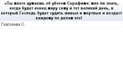 mail_69580101_Ty-mnogo-dumaes-ob-ubogom-Serafime_-mne-li-znat-kogda-budet-konec-miru-semu-i-tot-velikij-den-v-kotoryj-Gospod-budet-sudit-zivyh-i-mertvyh-i-vozdast-kazdomu-po-delam-ego_ (400x209, 9Kb)