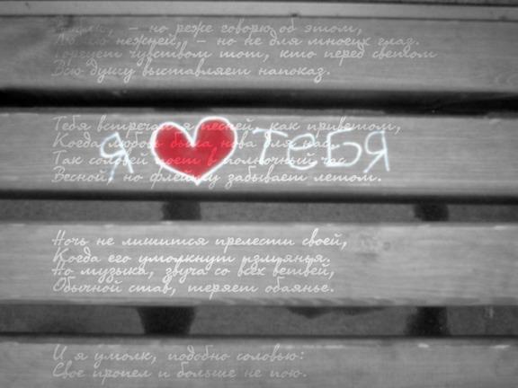 love_1 (576x432, 53Kb)