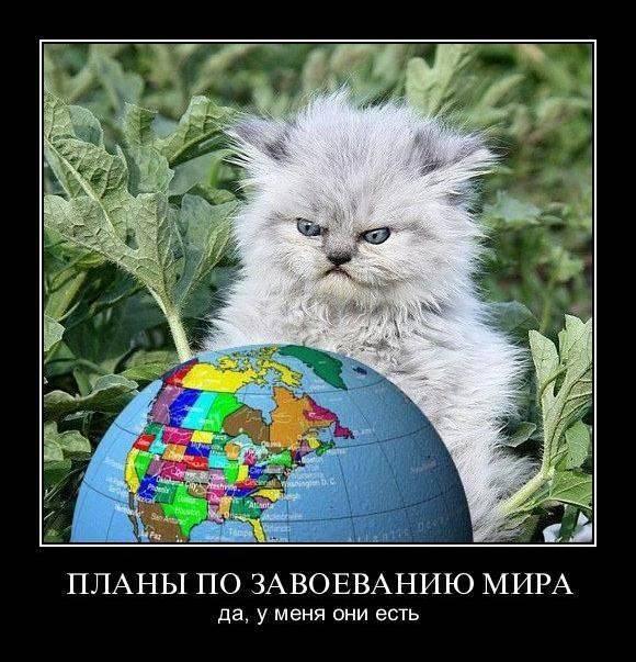5680197_587Planypozavoevaniyumira (580x603, 73Kb)