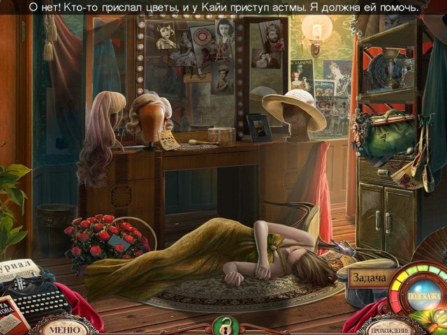 punished-talents-seven-muses-collectors-edition-screenshot6 (640x480, 322Kb)