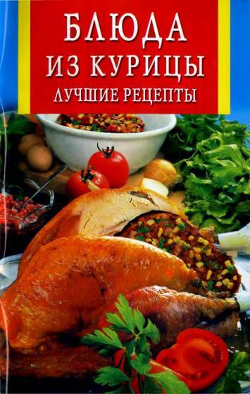04 Блюда из курицы. Лучшие рецепты - 2008_1 (355x558, 238Kb)