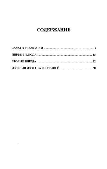 04 Блюда из курицы. Лучшие рецепты - 2008_64 (355x558, 23Kb)