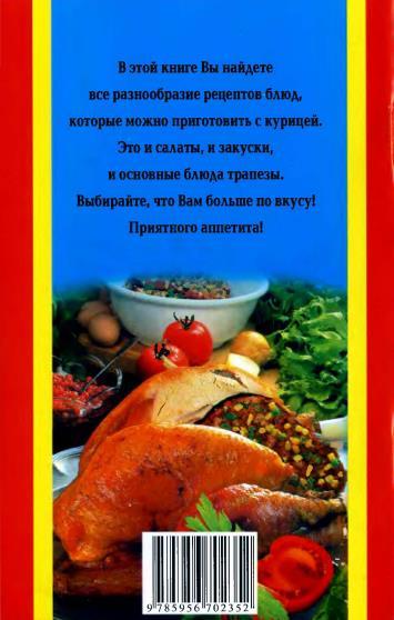 04 Блюда из курицы. Лучшие рецепты - 2008_66 (355x558, 196Kb)
