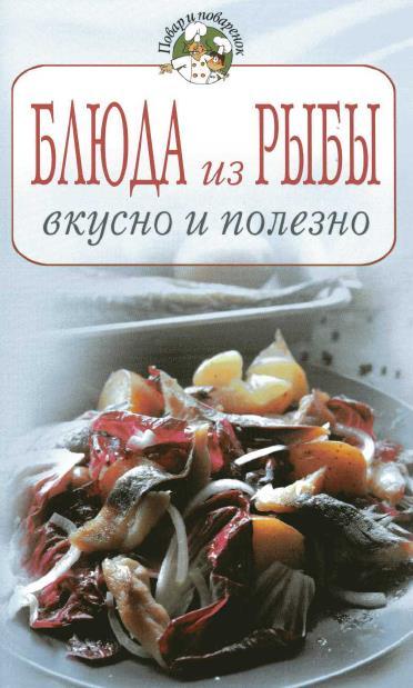 Блюда из рыбы. Вкусно и полезно_1 (372x619, 194Kb)