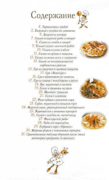 Блюда из рыбы. Вкусно и полезно_3 (378x625, 132Kb)