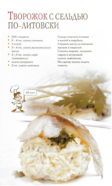 Блюда из рыбы. Вкусно и полезно_5 (378x625, 145Kb)