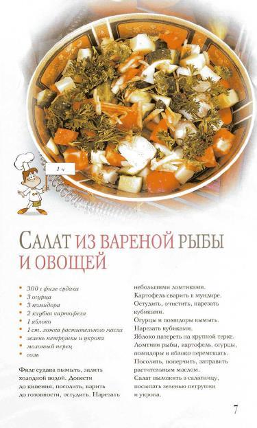Блюда из рыбы. Вкусно и полезно_7 (375x623, 208Kb)