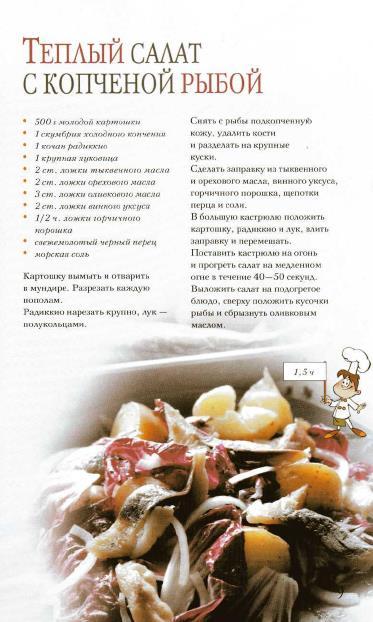 Блюда из рыбы. Вкусно и полезно_9 (373x622, 183Kb)