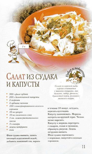 Блюда из рыбы. Вкусно и полезно_11 (373x623, 196Kb)