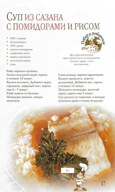 Блюда из рыбы. Вкусно и полезно_17 (373x622, 180Kb)