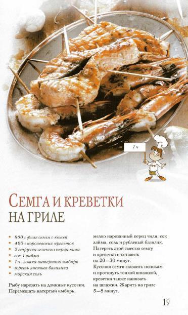 Блюда из рыбы. Вкусно и полезно_19 (372x622, 207Kb)