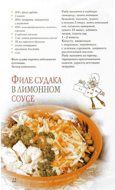 Блюда из рыбы. Вкусно и полезно_22 (378x625, 209Kb)