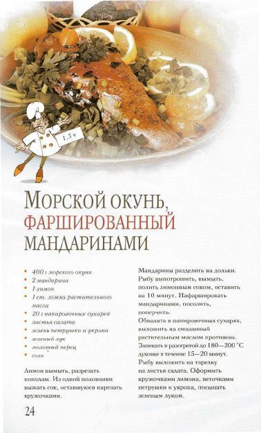Блюда из рыбы. Вкусно и полезно_24 (378x625, 181Kb)