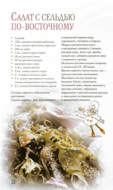 Блюда из рыбы. Вкусно и полезно_26 (373x623, 181Kb)