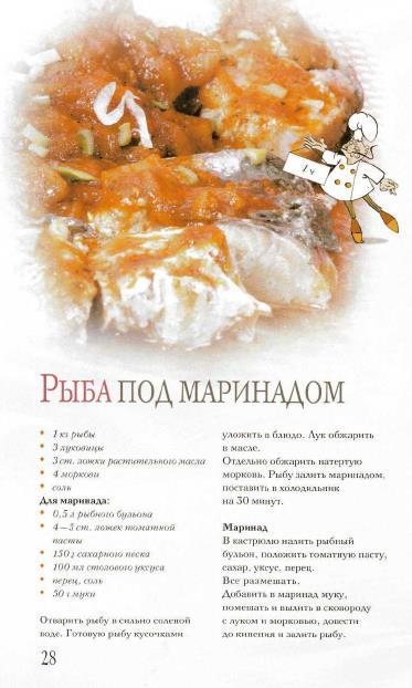 Блюда из рыбы. Вкусно и полезно_28 (373x622, 169Kb)