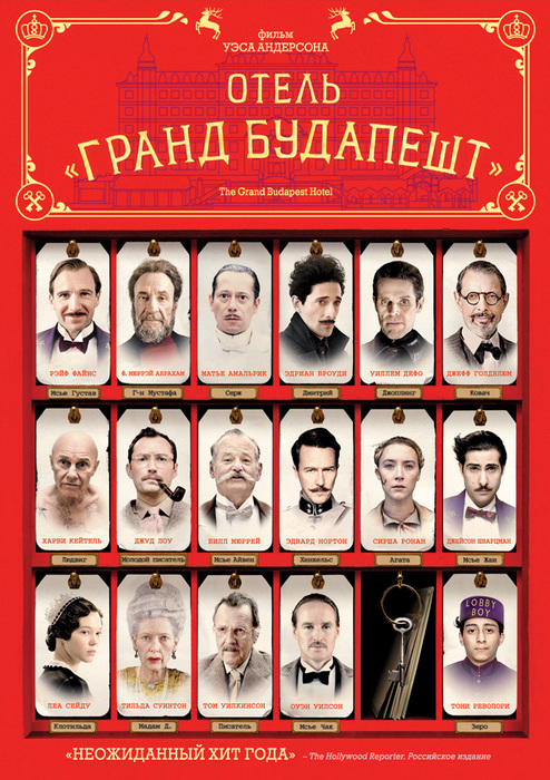 kinopoisk.ru-The-Grand-Budapest-Hotel-2415323 (494x700, 221Kb)