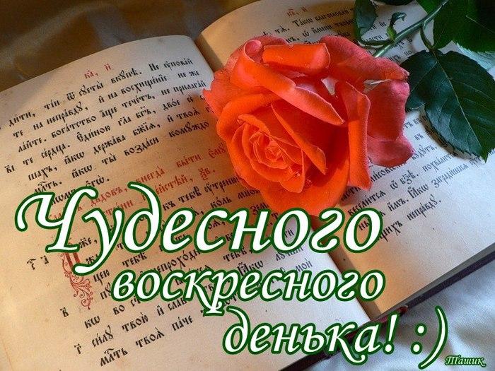 http://img0.liveinternet.ru/images/attach/c/11/115/129/115129504_vuyhodnuye__chudesnogo_voskresenya_.jpg
