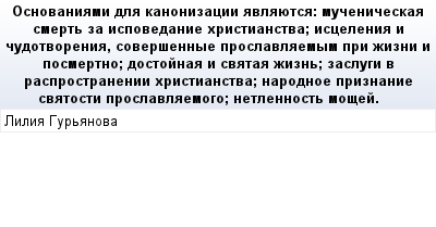 mail_69192003_Osnovaniami-dla-kanonizacii-avlauetsa_-muceniceskaa-smert-za-ispovedanie-hristianstva_-iscelenia-i-cudotvorenia-soversennye-proslavlaemym-pri-zizni-i-posmertno_-dostojnaa-i-svataa-zizn_ (400x209, 13Kb)