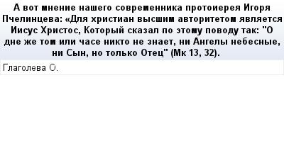 mail_69763816_A-vot-mnenie-nasego-sovremennika-protoierea-Igora-Pcelinceva_-_Dla-hristian-vyssim-avtoritetom-avlaetsa-Iisus-Hristos-Kotoryj-skazal-po-etomu-povodu-tak_-_O-dne-ze-tom-ili-case-nikto-ne (400x209, 12Kb)