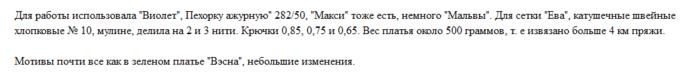 россыпи5 (700x80, 36Kb)