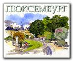 Превью jardin de luxembourg,paris,marie medecis,napoleon III,myparis,france,франция,нескучные заметки,париж,парк монсо,наполеон III,люксембургский сад,сенат,латинский квартал, мария медичи (700x587, 482Kb)