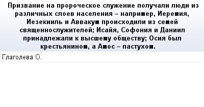 mail_69898541_Prizvanie-na-proroceskoe-sluzenie-polucali-luedi-iz-razlicnyh-sloev-naselenia---naprimer-Ieremia-Iezekiil-i-Avvakum-proishodili-iz-semej-svasennosluzitelej_-Isaja-Sofonia-i-Daniil-prina (400x209, 14Kb)