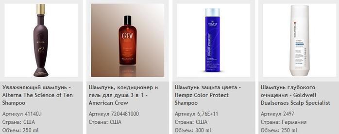 Отражение солнца в волосах или секреты профессионального шампуня (1) (700x276, 118Kb)