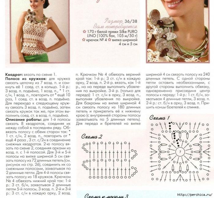 crochetemoda000175 (700x647, 412Kb)