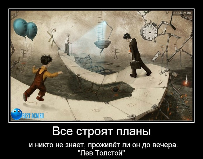 1406053623_VsestroyatplanuyiniktoneznaetprozhivyotliondovecheraLevTolstoy (695x542, 89Kb)