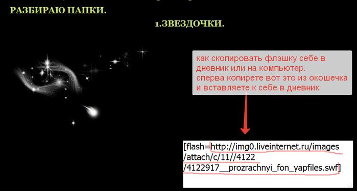 2014-07-28 22-53-39 ФЛЭШ ЭФФЕКТЫ ДЛЯ РАБОТ.. Обсуждение на LiveInternet - Российский Сервис Онлайн-Дневников - Mozilla Fire (700x375, 85Kb)