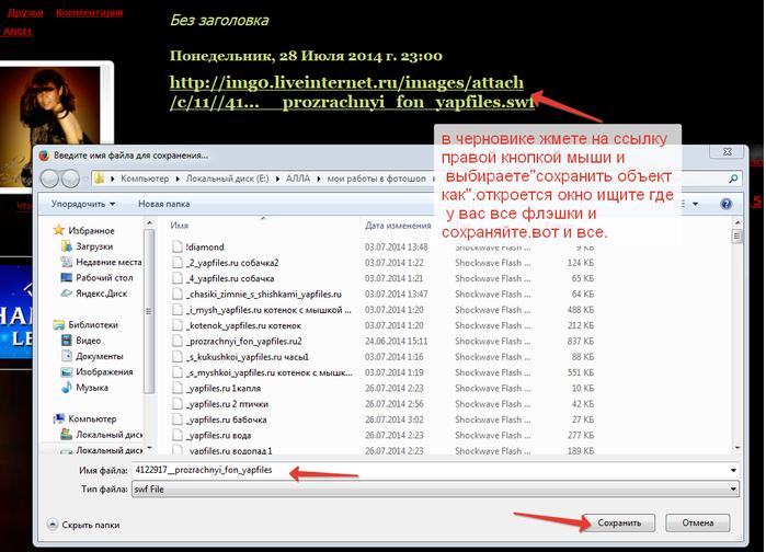 2014-07-28 23-01-07 Введите имя файла для сохранения… (700x504, 233Kb)
