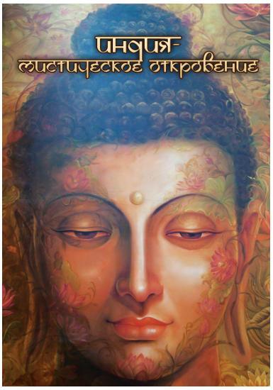 1406584797_budda_meditaciya (385x550, 46Kb)