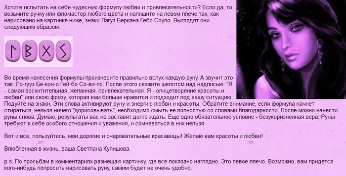 runicheskie-formuli-dlya-seksualnogo-zhelaniya