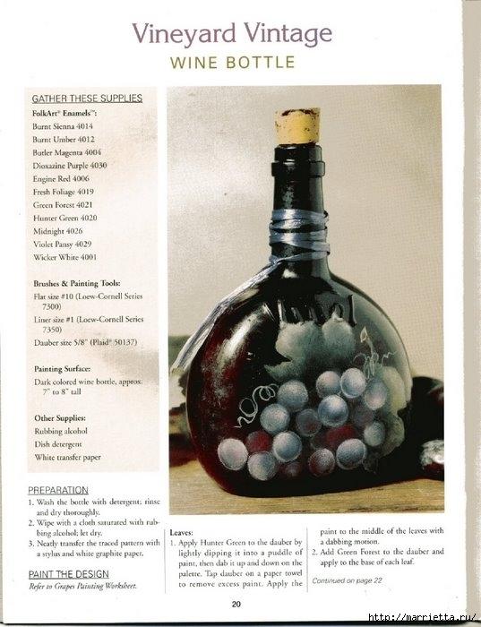 Роспись бутылок. Журнал (13) (537x700, 183Kb)