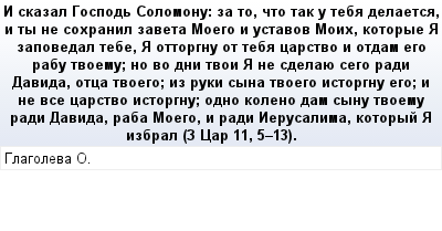 mail_70104210_I-skazal-Gospod-Solomonu_-za-to-cto-tak-u-teba-delaetsa-i-ty-ne-sohranil-zaveta-Moego-i-ustavov-Moih-kotorye-A-zapovedal-tebe-A-ottorgnu-ot-teba-carstvo-i-otdam-ego-rabu-tvoemu_-no-vo-d (400x209, 18Kb)