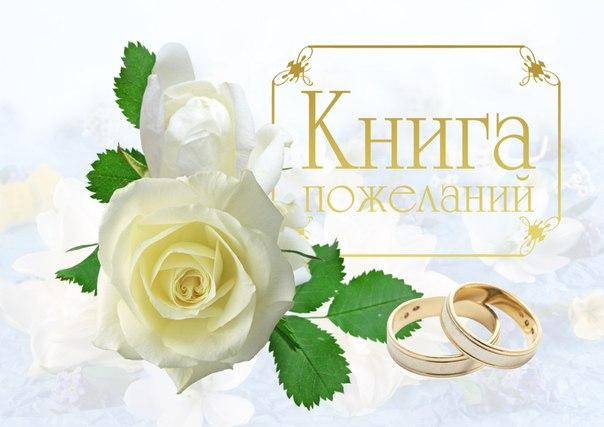 Для свадебной книги пожеланий