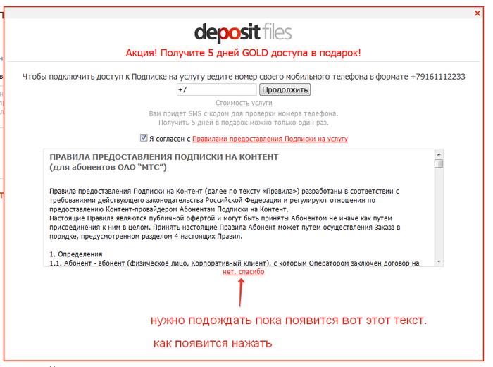 2014-07-30 03-25-35 dfiles.ru - Mozilla Firefox (700x521, 153Kb)