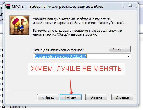 2014-07-30 03-33-18 МАСТЕР    Выбор папки для распаковываемых файлов (474x367, 33Kb)