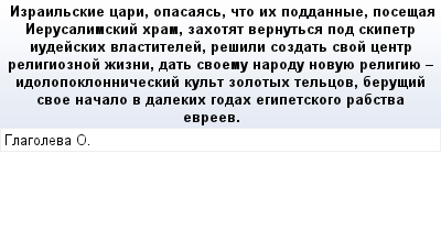 mail_70108089_Izrailskie-cari-opasaas-cto-ih-poddannye-posesaa-Ierusalimskij-hram-zahotat-vernutsa-pod-skipetr-iudejskih-vlastitelej-resili-sozdat-svoj-centr-religioznoj-zizni-dat-svoemu-narodu-novuu (400x209, 15Kb)