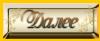 3085196_daleepryamoygolnik (100x41, 5Kb)